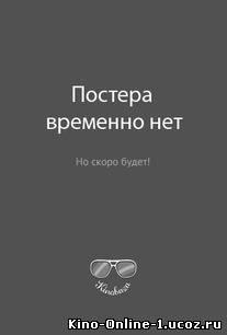 Фильмы 2012-2013 года