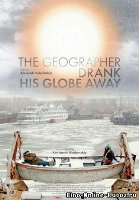 Географ глобус пропил онлайн