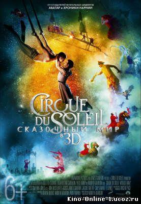 Посмотреть фильм Цирк дю Солей: Сказочный мир онлайн