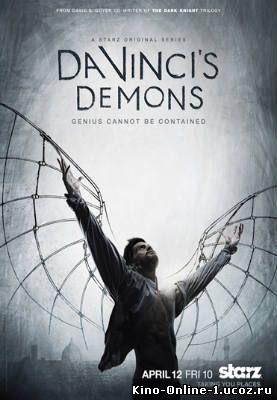 Посмотреть фильм Демоны да Винчи 1,2 сезон сериал онлайн