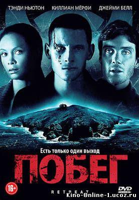 Посмотреть фильм Побег онлайн
