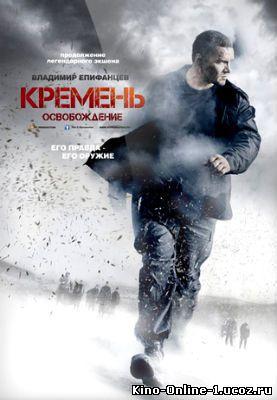 Посмотреть фильм Кремень. Освобождение (2013) все серий