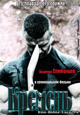 Посмотреть фильм Кремень (2012) все серий